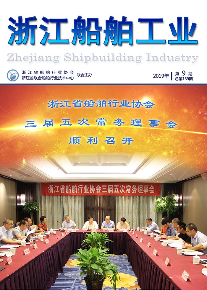 定 排版《浙江船舶工业》2019年第9期杂志 总第139期_页面_1.jpg