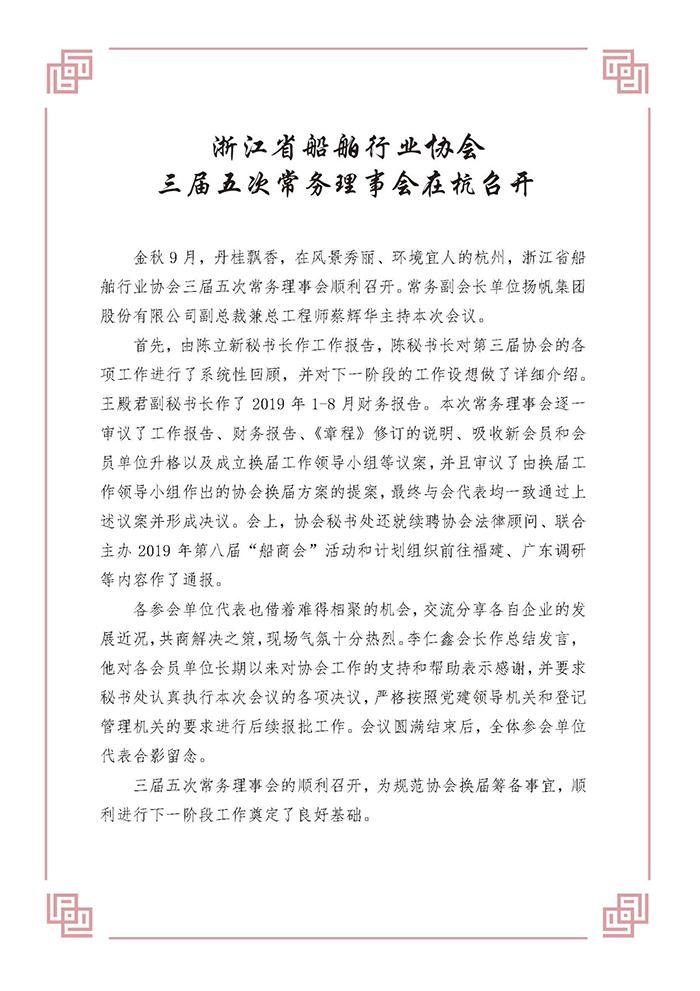 定 排版《浙江船舶工业》2019年第9期杂志 总第139期_页面_3.jpg