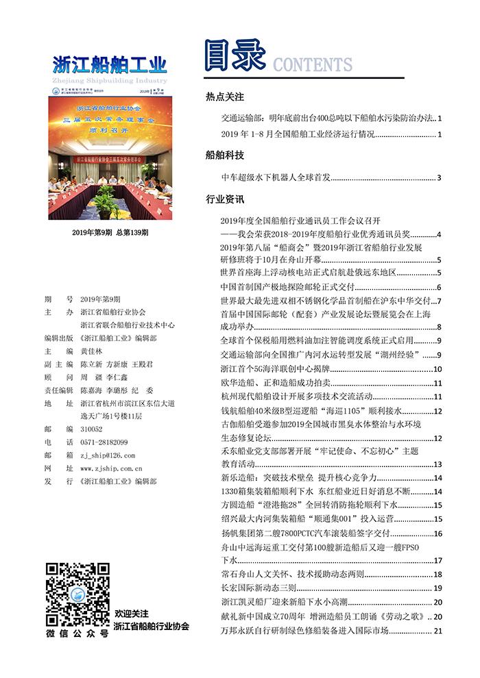 定 排版《浙江船舶工业》2019年第9期杂志 总第139期_页面_4.jpg