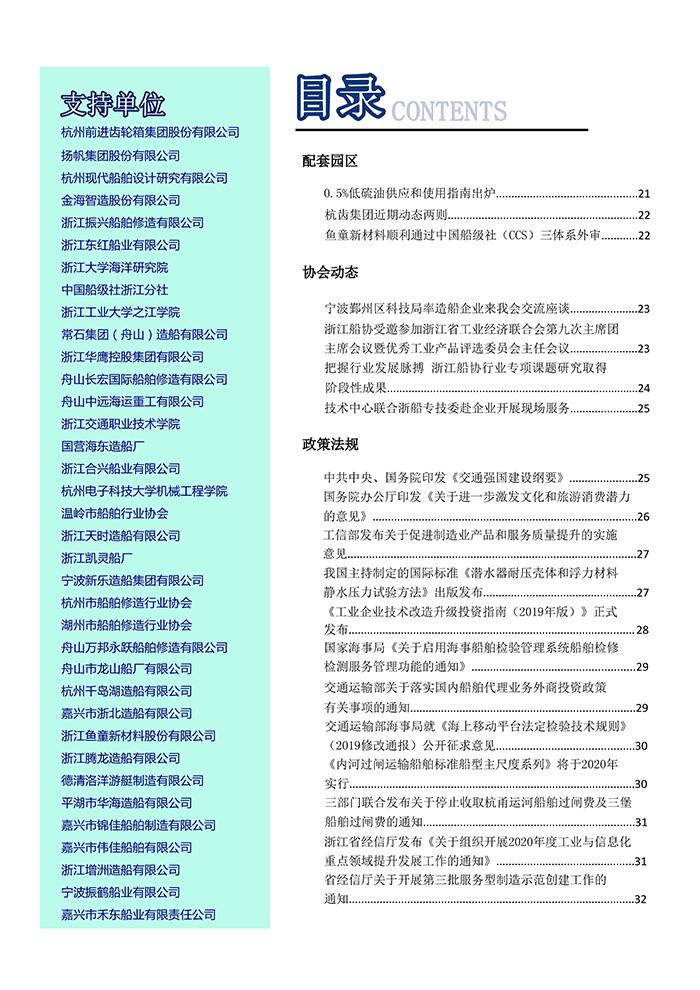 定 排版《浙江船舶工业》2019年第9期杂志 总第139期.jpg